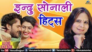 Indu Sonali के सुपरहिट गाने | Best Collection Of Bhojpuri Movie Songs | Audio Jukebox