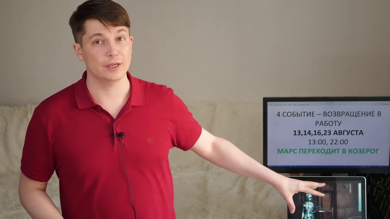 Весы. Гороскоп на август 2018. Событие 4. 13, 14, 16, 23 августа