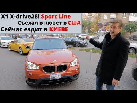 Авто из США. BMW X1 2015 года за 15000$ в Украине (топовая комплектация)