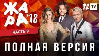 ЖАРА В БАКУ 2018 / ЧАСТЬ 9