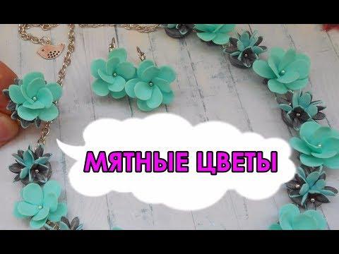 МЯТНЫЕ ЦВЕТЫ / MINT FLOWERS * МАСТЕР-КЛАСС * DIY