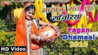 माखन मत लुटे सांवरिया Song | Rajasthani Fagan Dhamaal | Alfa Music & Films