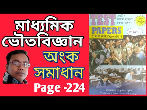 WBBSE Test Paper 2020 । Madhyamik Physical Science Numerical Solution। By Bishnupada Sir