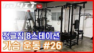 [고포잇TV]국룰 가슴운동 케이블기구 첫경험 운동로그#…