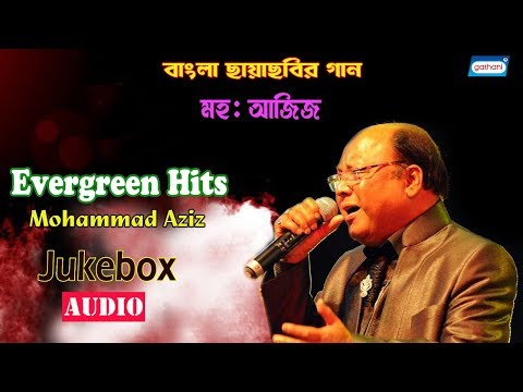 Evergreen Hits Mohammad Aziz | Bengali Film Romantic Songs | Audio Jukebox | Gathani Music