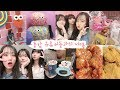 10대 여학생들이 말하는 설렘 포인트?!(연애,훈녀,데이트비용,고백법,스킨쉽) - YouTube