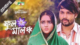 Ful Maloncho | ফুল মালঞ্চ | Bangla Telefilm | A K Azad | Payel | Channel i TV