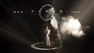 陳明憙 Jocelyn《天使禁獵區》官方 MV《Angel Sanctuary》official MV