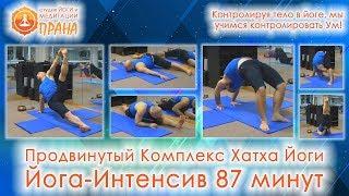 Продвинутый комплекс Хатха-йоги, Йога-Интенсив, Хатха-йога Интенсив, Комплекс йоги продвинутый