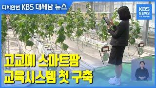 고교에 스마트팜 교육시스템 첫 구축 / KBS 2021…