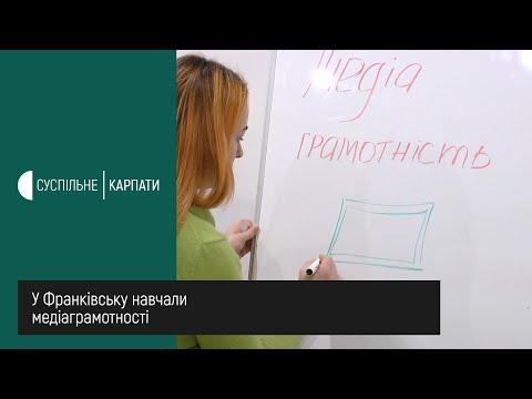 Практикум з медіаграмотності провели в Івано-Франківську