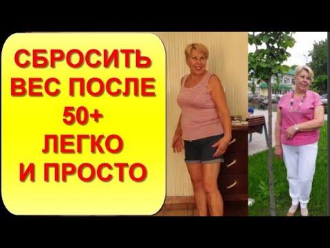 КАК СБРОСИТЬ вес после 50Я ПОХУДЕЛА на 20 кг  Мой рецепт похудения | похудение | похудеть | после_50 | быстро | родов | после | здоро | диета | вреда | лет