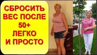 Диета без стресса и голода Сбросить вес после 50+ Мой рецепт похудения