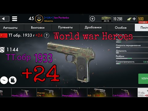 ПИСТОЛЕТ ТТ.обр.1933.г +24 World War Heroes