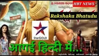 Rakshaka Bhatudu Hindi Dubbed Movie Television Premiere Release Related News
