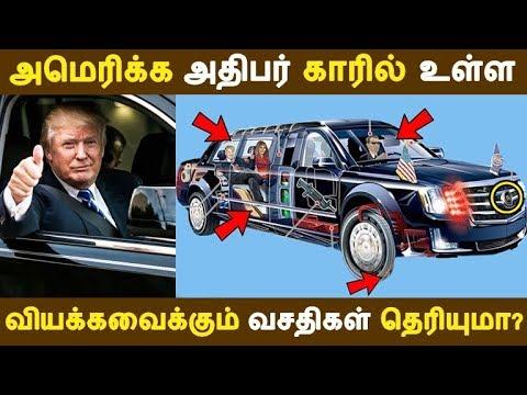 அமெரிக்க அதிபர் காரில் உள்ள வியக்கவைக்கும் வசதிகள் தெரியுமா? | Tamil Facts | Seithigal | Latest News