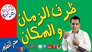 ظرف الزمان وظرف المكان للصف الرابع الابتدائي ذاكرلي عربي Youtube