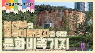 [서울관광재단X최넬] 아이와 함께 하는 서울 여행 | …