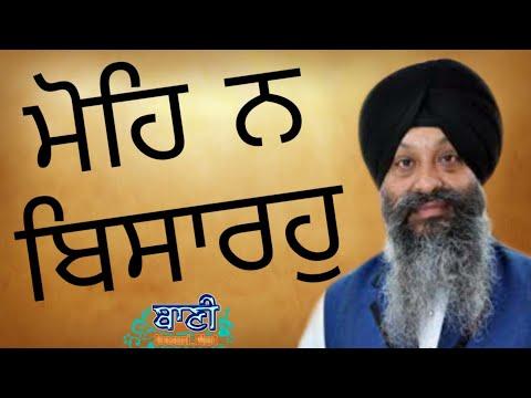 Mohe-Na-Bisaro-Main-Jan-Tera-Bhai-Ravinder-Singh-Ji-Sri-Darbar-Sahib-Live-Gurbani-Kirtan-2020