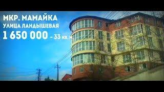 Купить квартиру  в Сочи недорого от инвесторов! Новостройки Сочи.