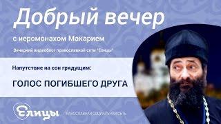 ГОЛОС ПОГИБШЕГО ДРУГА. Иеромонах Макарий Маркиш