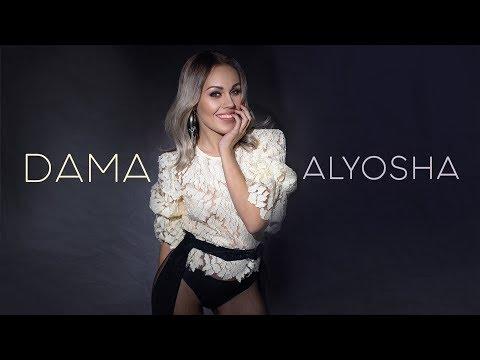 Alyosha – Dama (25 октября 2018)