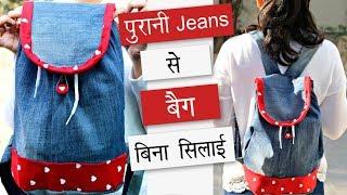 पुरानी Jeans से बनायें Bag बिना किसी सिलाई के | Jeans se Bag