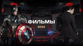ТОП-20 лучших фильмов 2014 года. Часть вторая