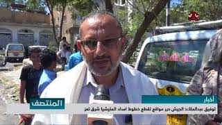 توفيق عبدالملك : الجيش حرر مواقع تقطع خطوط امداد المليشيا شرق #تعز | يمن شباب