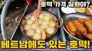 우리나라 호떡이랑 거의 똑같은 베트남 녹두 호떡! 가격 실화?