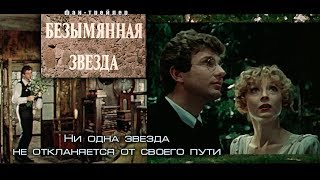 Безымянная звезда. Советское кино. Трейлер