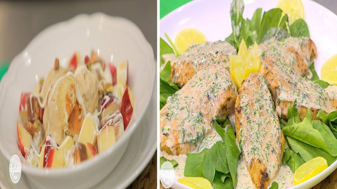 صدور دجاج  بصوص الليمون بالشبت - سلطة الشيكولاتة بالكراميل و التفاح : بالهنا حلقة كاملة