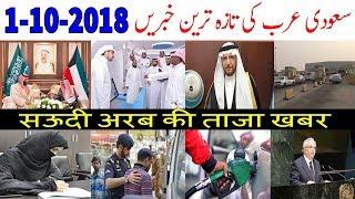 Saudi Arabia Latest News Today Urdu Hindi | 01-10-2018 | Latest News Today | Saudi Urdu News | AUN