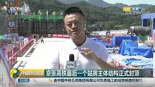 [中国财经报道]京张高铁最后一个站房主体结构正式封顶  CCTV财经