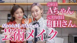 【会社員Aちゃんとメイク交換】本物のメイク術 thumbnail