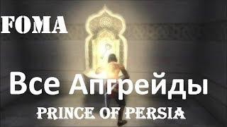 Все апгрейды Принц Персии Два трона
