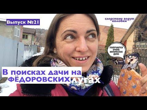 В поиске дачи на Федоровских Лугах. Выпуск №21