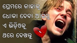 Before You Break Someone Heart - Must watch this | A Motivational Love Story | OdiaDarshak