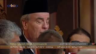 Ι.Μ.Ν. ΑΓΙΟΥ ΜΗΝΑ ΗΡΑΚΛΕΙΟΥ ΚΡΗΤΗΣ