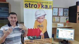 Зачем вашей компании быть в справочнике stroyka?