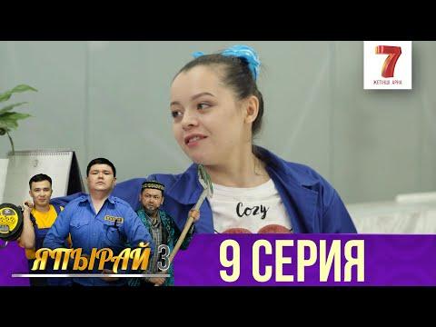 """""""Япырай"""" - 3 маусым 9 шығарылым (3 сезон 9 выпуск)"""