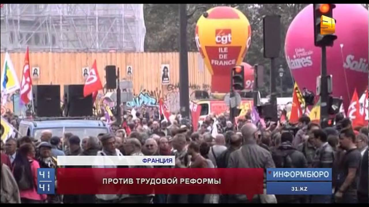 Несколько человек ранены в ходе протестов против трудовой реформы