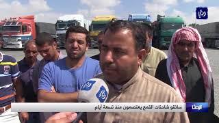 سائقو شاحنات القمح يعتصمون منذ تسعة أيام - (23-8-2017)