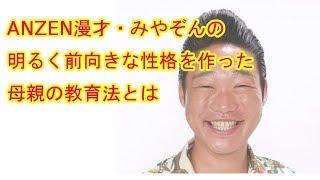 関連動画 【高校野球】みやぞんすげーーwwwwwww https://www.youtube.co...