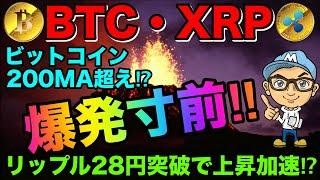 【BTC.XRP仮想通貨】ビットコイン200MA超えで爆上がり‼︎リップル28円超えで単独上昇あり⤴️ズバリ僕的予想!