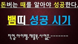 뱀띠,돈버는때,사업운,금전운,재물운,010/4258/8864.