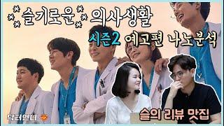 [슬의리뷰] 슬기로운 의사생활 시즌2 예고편 & 시즌 1떡밥 분석