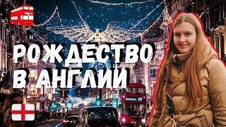 Рождество в Англии 💫 Английские традиции
