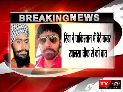 Dilpreet Baba से पूछताछ में Rinda का आतंकी लिंक आया सामने