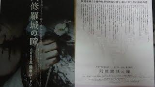 阿修羅城の瞳 A 2005 映画チラシ 2005年4月16日公開 【映画鑑賞&グッズ...
